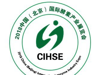 2018北京国际酵素产业展览会-酵素原液展-酵素日化展