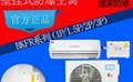 合肥英鹏防爆空调-壁挂式BKFR-2.6