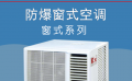 广州英鹏防爆窗式空调BFKR-2,6C