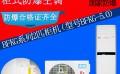 南宁英鹏防爆空调-立柜式 BFKG-5.0(2匹)