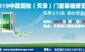 2019天津国际门窗幕墙博览会
