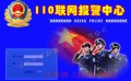 贝斯泰尔联网报警系统,深圳联网报警系统厂家