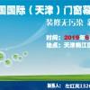 2019中国,天津,国际门窗幕墙博览会