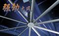 厂家直供专业大型工业吊扇,通风设备货源