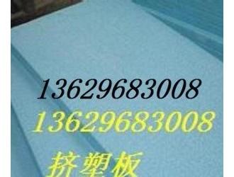 昆明挤塑板厂 xps挤塑板 阻燃挤塑板 云南挤塑板厂家