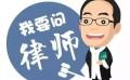 房产分割律师好品质,您就选,深圳卓权法律,价优同行