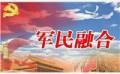 深圳东方多米南山区两化融合强势来袭