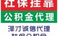 上门广州各区公司 为广州企业提供一站式 省钱又可省事