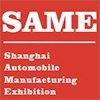 SAME2019上海国际新能源汽车制造暨工业装配展览会