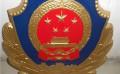 黑龙江30公分党徽定制销售,1米新款消防应急救援徽销售