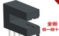 光电传感器,AEDS9300,伺服电机传感器,SIVAGO