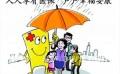 广州失业保险待遇,广州代理,广州,广州劳务派遣