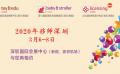 2020第32届玩具及教育产品(深圳)原广州国际玩具展