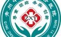 青州中西医结合护理招聘,有证有经验者优先