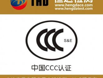 中国CCC认证种类和对我们生活的影响力