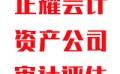 牡丹快捷的菏泽审计评估_山东口碑好的菏泽审计评估机构