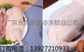 广东报价冷冻鲜鸭市场价格