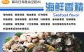 海鲜浓缩汁海鲜汁青岛生产厂家 海鲜浓缩汁价格 海鲜浓缩汁用途