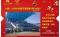 哈尔滨焦氏广告_专业的哈尔滨活动物料制作公司-哈尔滨写真喷绘