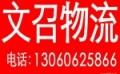 广州到乐昌物流货运公司报价仓储与配送公司
