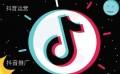 嵊泗受欢迎的抖音营销推广托管运营-浙江有保障的抖音营销推广运