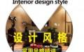 成都名思源美术设计成都软装培训班专注于成都室内设计培训班市