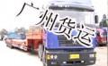 广州到台山市物流货运公司报价仓储与配送公司