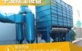 宁波海曙区工业除尘设备-质量硬的宁波废水处理设备在哪买