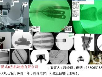 手提式X光机