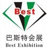 2020第17届广州国际车用空调,散热器,滤清器展览会