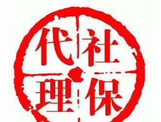 代交广州生育险怎么办理,可以拿多少钱,广州社会保险挂靠