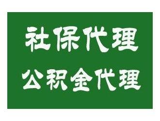 西安社会保险代理,西安员工社会保险挂靠,西安五险一金