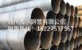 大口径螺旋钢管厂家,沧州海乐钢管有限公司