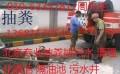宣武区长椿街疏通维修下水道13681539546抽粪公司