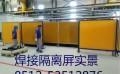 溧阳pvc电焊遮光帘,南京挡焊光门帘,丹阳焊接区隔断屏