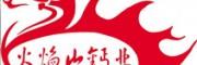 武安市火焰山工业有限公司生石灰价格生石灰批发