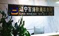 企业财务顾问哪家好-专业的企业财产顾问就在百涛律师事务所