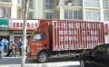 德州长途运输公司有哪些 长途搬运公司