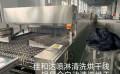 临沂青岛德州烟台锅具喷淋清洗机厂家直销-网带通过式清洗设备
