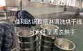 通过式喷淋清洗线,锅具,不锈钢拉伸盘除油除污实力商家货源