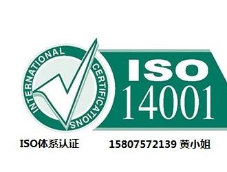 广东佛山中山深圳ISO14001认证机构-佛山ISO认证中心