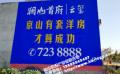 荆门京山墙体广告价格优