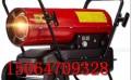 热销燃油暖风机,大功率暖风炮,冬季用取暖器燃油暖风机