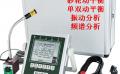 现场动平衡仪HS2700H机床动平衡仪,砂轮动平衡仪