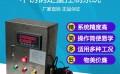 定量控制加水系统流量计厂家广东广州