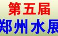 2020第5届郑州水展8月27-29日