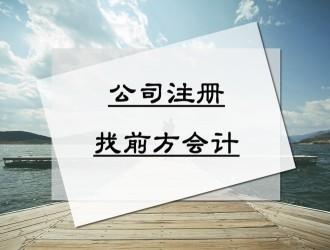 北京公司注册流程及费用