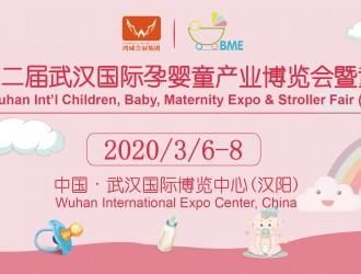 2020第二届武汉孕婴童暨童车展3月6日盛大开启