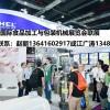 2020年上海食品机械展PROPAK