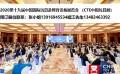 为何参观2020上海玩具展
